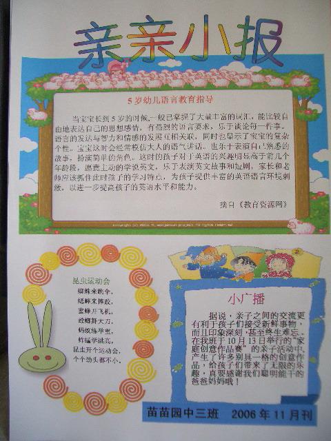 儿童茉莉花的歌谱-让我亲亲您 是幼儿园大班歌曲,要MP3格式的,可发邮箱1143615