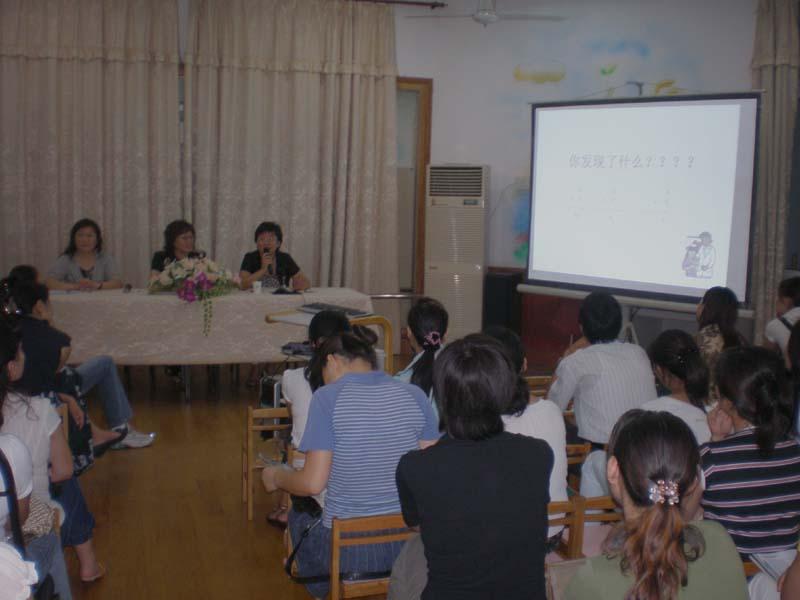学前儿童社会教育活动指导 家园合作